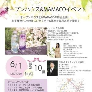 オープンハウス&MAMACOvol.2