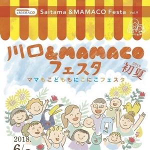 第6回 川口&MAMACOフェスタ2018初夏