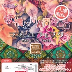 第5回 板橋&MAMACO 2017 秋