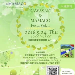 第1回川崎&MAMACOフェスタ