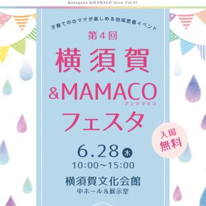 第4回 横須賀&MAMACOフェスタ