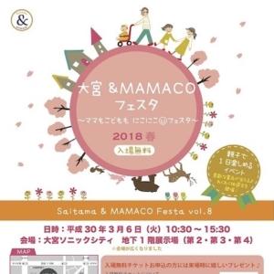 第7回 大宮&MAMACOフェスタ