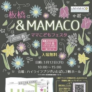 第7回 板橋&MAMACO 2018 春ママこどもフェスタ