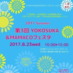 第3回 横須賀&MAMACOフェスタ