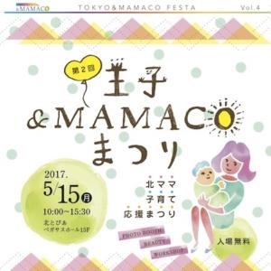 第2回 王子&MAMACOフェスタ