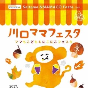 第5回 川口&MAMACOママフェスタ