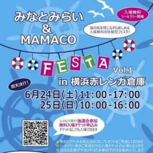 みなとみらい&MAMACOフェスタin横浜赤レンガ倉庫
