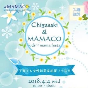 第1回 茅ヶ崎&MAMACOフェスタ