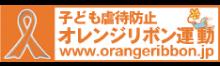 子供虐待防止オレンジリボン運動