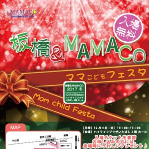 第6回 板橋&MAMACO 2017 冬