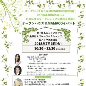 オープンハウス&MAMACO Vol,3