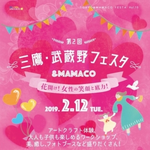 第2回 三鷹・武蔵野&MAMACOフェスタ