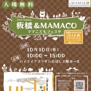 第9回 板橋&MAMACO 2018 秋