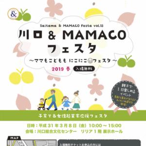第8回 川口&MAMACOフェスタ