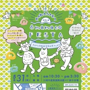 川崎&MAMACOフェスタ Vol.2