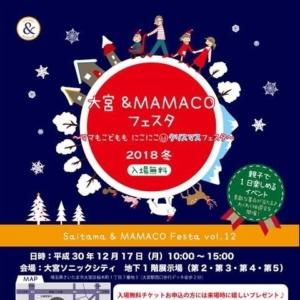 第9回 大宮&MAMACOフェスタ