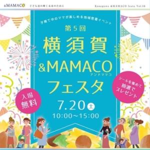 横須賀&MAMACOフェスタVol,5