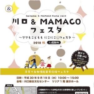 第6回 川口&MAMACOフェスタ2018秋