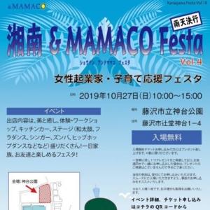 湘南&MAMACOフェスタVol.4〜女性起業家・子育て応援フェスタ〜