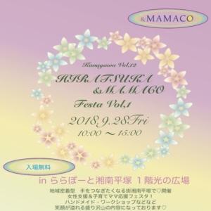 第1回 平塚&MAMACOフェスタ