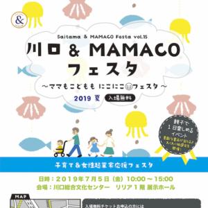第9回 川口&MAMACOフェスタ