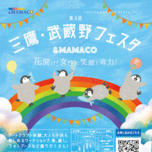 第3回 三鷹・武蔵野&MAMACOフェスタ