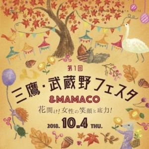 第1回 三鷹・武蔵野&MAMACOフェスタ