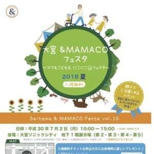 第8回大宮&MAMACOフェスタ2018夏