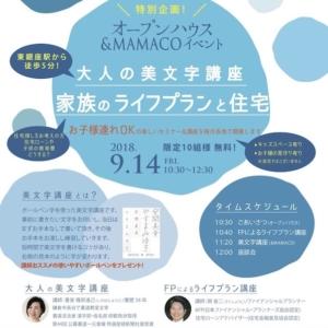 オープンハウス&MAMACO Vol,4