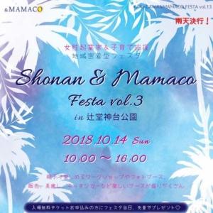 湘南&MAMACOフェスタVol.3