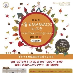 第11回大宮&MAMACOフェスタ2019秋