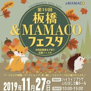 第10回板橋&MAMACOフェスタ