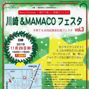 川崎&MAMACOフェスタVol.3