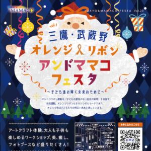 三鷹・武蔵野オレンジリボン&MAMACOフェスタ