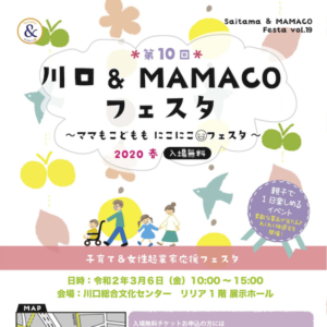 第10回 川口&MAMACOフェスタ2020春