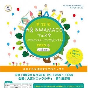 第12回 大宮&MAMACOフェスタ