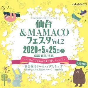 仙台&MAMACOフェスタ Vol.2~ママもこどももキラキラ輝くフェスタ~