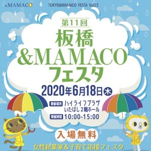 第11回板橋&MAMACOフェスタ〜女性起業家・子育て応援フェスタ〜