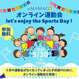 【無料】オンライン運動会 親子で参加 Let's enjoy the Sports Day !