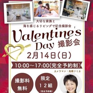 【無料】『バレンタイン親子撮影会❤️』@パナソニック リビング ショウルーム 湘南・藤沢