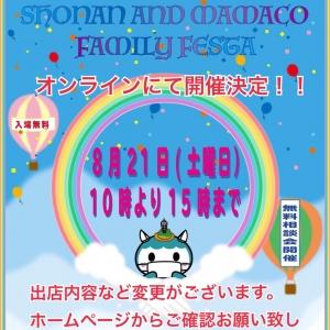 【オンライン開催決定!】SHONAN&MAMACOファミリーフェスタ♬